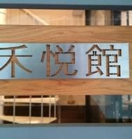 臺南--禾悅館民宿 雙人房C(302)