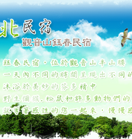 新北--觀音山鈺春民宿 竹簡房—雙人房型
