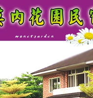 新竹--莫內花園民宿 獨棟4人套房(D房)