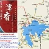 潭香旅馆-豪华1人房-日月潭水社码头